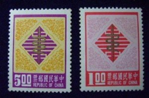 Taiwan Stamps : 1976, Taiwan stamps TW S126 Scott 2028-9 New Year's Greeting, MNH-VF - (9T02Q) - (9T02Q)