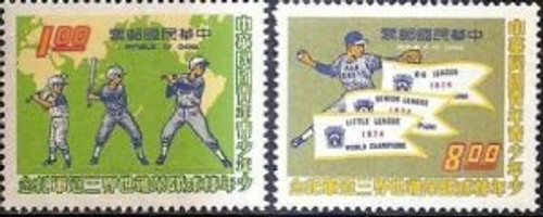 Taiwan Stamps : 1974 TW C156 Scott 1920-1 Triple Championships Little Leaguer World Series, MNH, F-VF - (9T042) - (9T042)