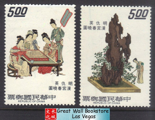 Taiwan Stamps : 1973, TW S94 Scott 1836,1839 Spring Morning Han Palace - MNH, F-VF - (9T08M) - (9T08M)