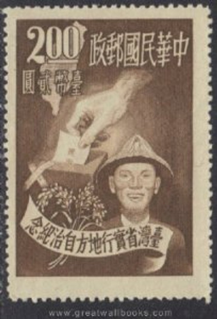 Taiwan Stamps : 1951 Sc 1040 Allegory of Election - MNH, F- VF   - (9T0AJ) - (9T0AJ)