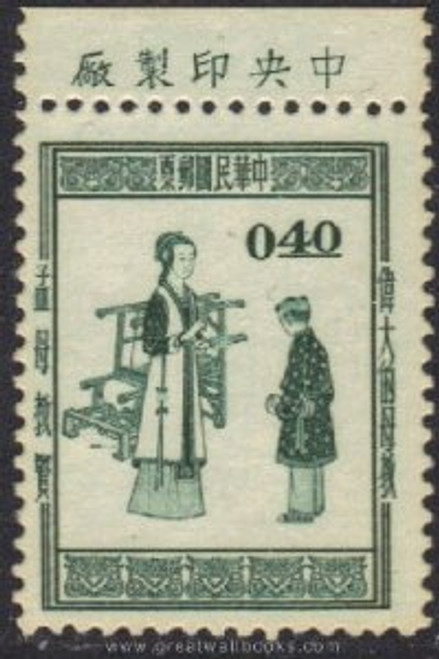 Taiwan Stamps : 1957, TW S5 Scott 1163 Sublimity Mother's Teaching - MNH, F-VF - (9T0CK) - (9T0CK)