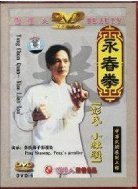 Yong Chun Quan ??? Xiao Lian Tou - (WM3K)