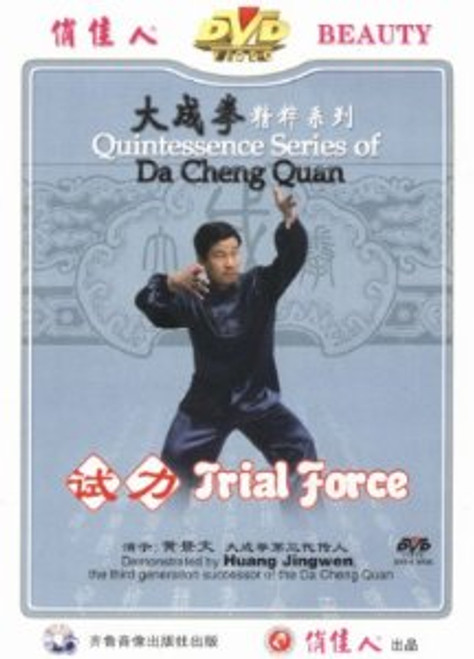 Trial Force - Da Cheng Quan - (WM8V)