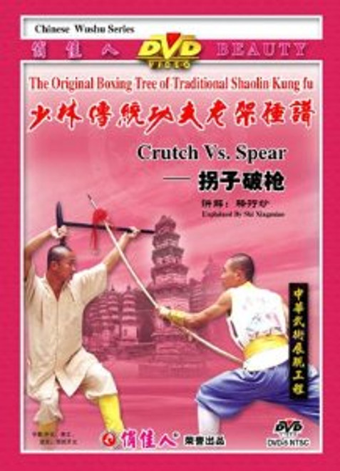 Guaizi Broken Spear (Crutch Vs  Spear) - (WM9D)