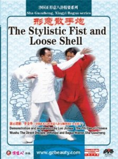 Sha Guozheng, Xingyi Bagua series-The Stylistic Fist and Loose Shell - (WMC5)