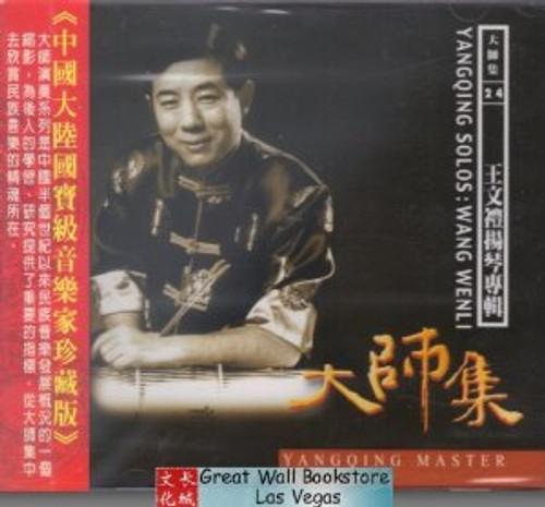 Yangqin (Chinese Hammered Dulcimer): Yang Qin Solos - Wang Wenli (Taiwan import) - (WV27)
