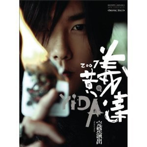 Yida Huang: The Great Finale (Taiwan import) - (WV38)