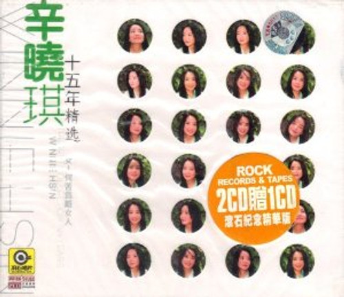 Winnie Hsin (xin xiaoqi): The Best Collection in 15 Years (2 CDs) - (WW1C)