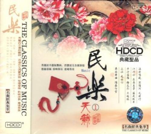 Guzheng, Erhu, Xiao, Dizi, Pipa: The Classics of Chinese Music - (WVEL)