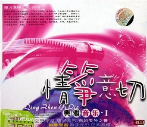Guzheng: Plays Chinese Popular Songs Vol. 1 (3 CDs) - (WW30)