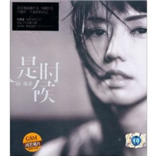 Stefanie Sun (Sun Yanzi): It'sTime 孙燕姿:是时候(CD) - (WW7E)