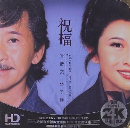 叶倩文林子祥祝福(2CD) Sally Yeh & George Lam: Blessing - (WW7P)
