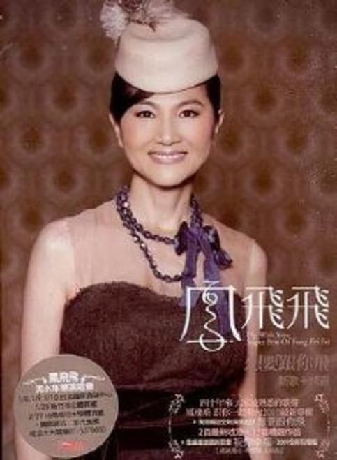 Fong Fei Fei (Feng Fei Fei): Fly With Me (Taiwan Import) - (WWB8)