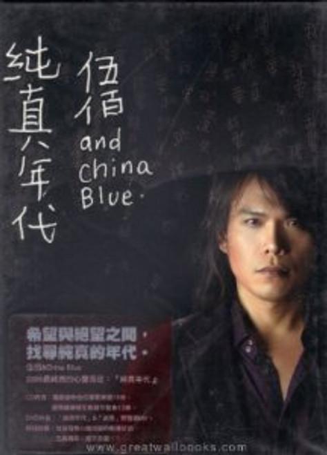 Wubai & China Blue: Innocent Years (CD + Bonus DVD) (Taiwan Import) - (WWFJ)