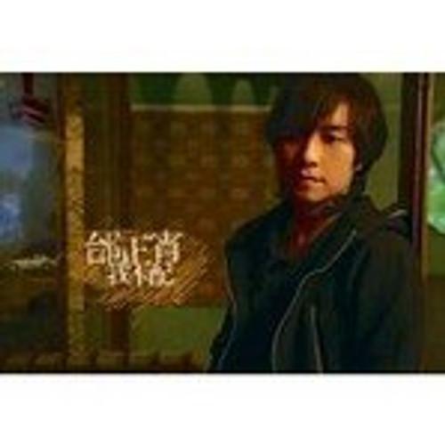 Samuel Tai Zheng Xiao: Unqualified (Taiwan Import) - (WWGR)