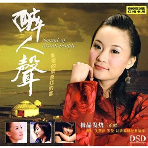 Trio: Beautiful Voices from China Trio 极品发烧三重唱:醉人生(CD)  龚玥, 关燕萍, 罗曼 - (WWKF)
