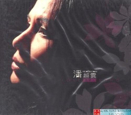 Michelle Pan (Pan Yueyun):  Love Songs (Taiwan) - (WWKH)