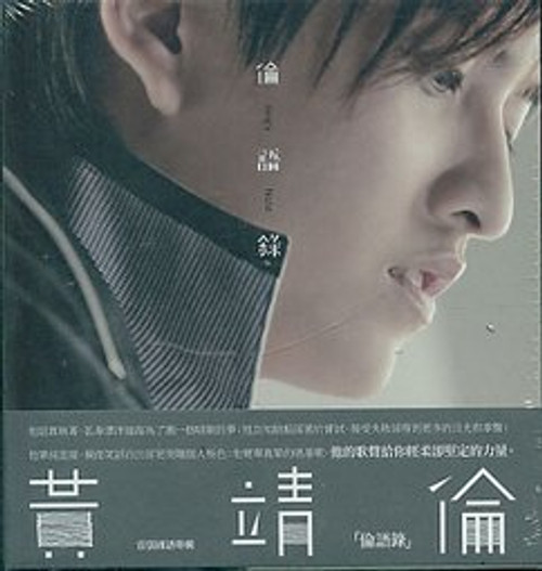Huang jing lun:  Jing Wong Quotation 黃靖倫 - 伦语录(Taiwan Import) - (WWT1)
