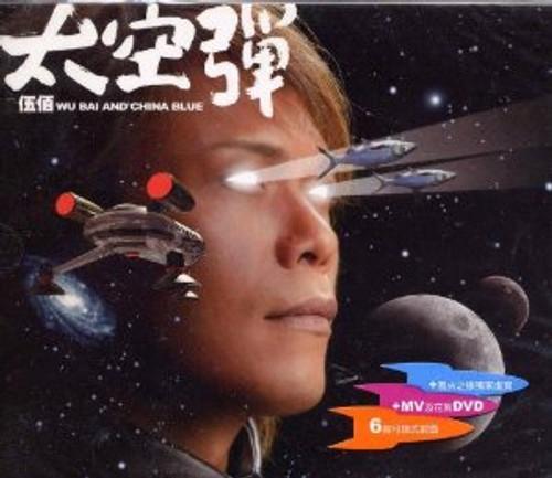 Wubai & China Blue: Space Bomb (CD + Bonus DVD) (Taiwan Import) - (WWT8)