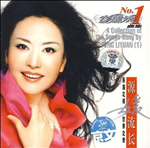 Peng Liyuan: Collection - (WWU9)
