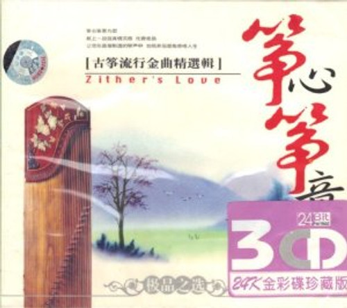 Guzheng: Zither's Love for Chinese Popular Songs (3 CDs) - (WWUT)