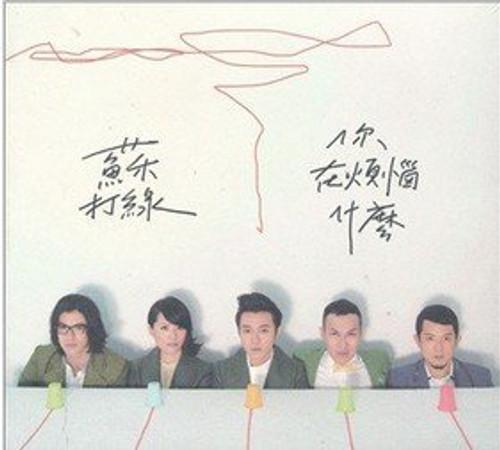 Sodagreen (Sudalu): What is Your Annoyance 苏打绿:你在烦恼什么(CD)  - (WWVH)