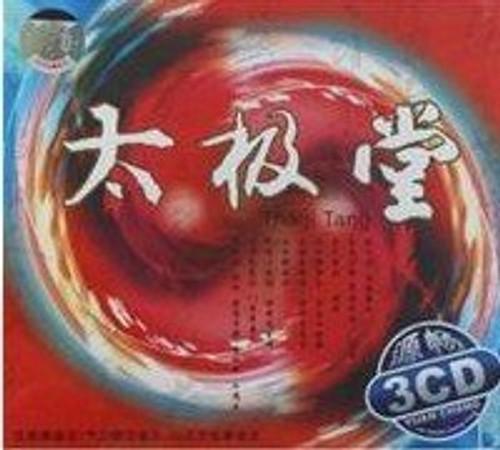 Taiji + Qigong + 48 Taiji Music (3 CD set) - (WWWT)