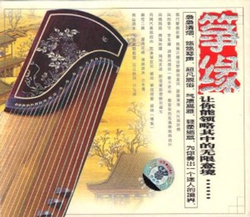 Guzheng: Zither Sentiment (2 CDs) - (WY0N)