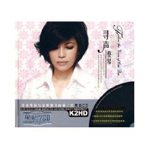 Tsai Chin (Cai Qin) - Follow the voice of Cai Qin (2 Audio CDs) - (WY2K)