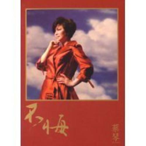 Tsai Chin (Cai Qin) - Do Not Regret (CD + DVD) - (WY4T)