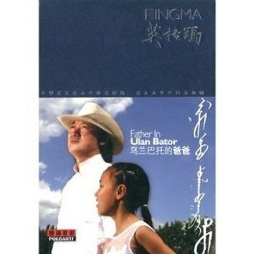 Eingma - Father in Ulan Bator 乌兰巴托的爸爸(CD) - (WY5E)