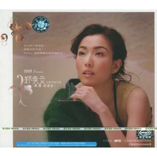 Sammi Cheng - Beautiful illusion - (WYDB)