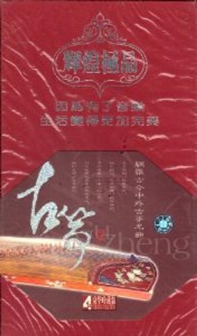 Guzheng: Delux Edition (4 Audio CDs) - (WYLM)