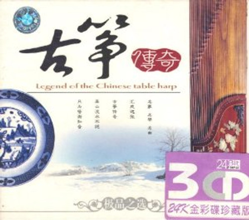 Guzheng: Legend of the Chinese Harp (3 CDs) - (WYYY)
