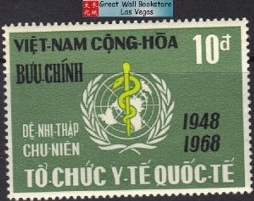 South Vietnam Stamps - 1968, Scott 326, WHO Emblem - MNH, F-VF - (9V04C)