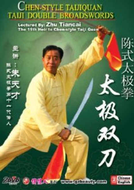 Chen-Style Taiji Double Broadswords (2 DVDs) - (WT4L)