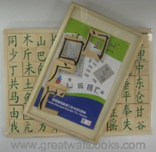 Wooden Chinese Characters Blocks - Form 1000 Chinese Characters from 144 blocks - (WL7K)