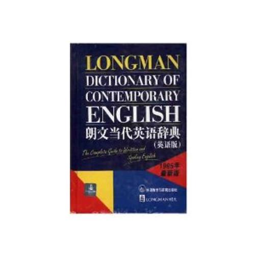 朗文当代英语辞典 (英语 - 英语) (英语版) Longman Dictionary of Contemporay English (English-English)  - (WBXE)