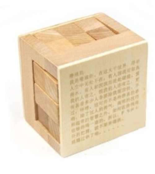 "Wooden Kongming Lock Puzzle - Size: 2.5"" x 2.5"" x 2.0"" - (WXMX)"