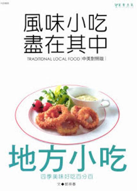 地方小吃:四季美味好吃百分百 (繁体中文) Traditional Local Food ( Chinese/English translation)  - (W03V)