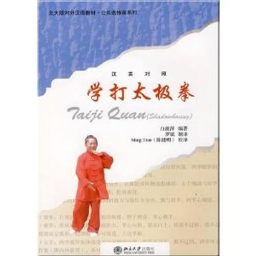 Taiji Quan: Shadow Boxing (Chinese and English Edition) - (WR0V)