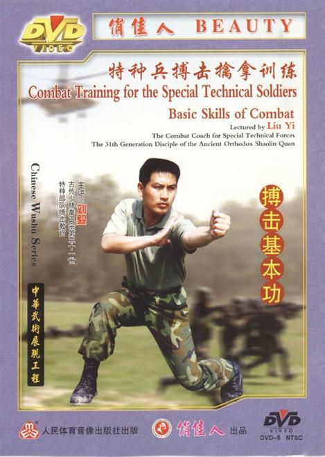 Basic Skills of Combat (WMAC)