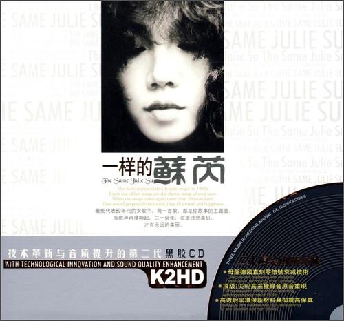 Su Rui (Julie Su) :The Same Julie Su - 2 CD set  一样的苏芮(2CD) 套装  (WWVE)