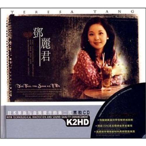 Teresa Teng 邓丽君:君心知我心(2CD) 套装 You Feel the Same as I Do (2CD) ??????  - (WY2B)