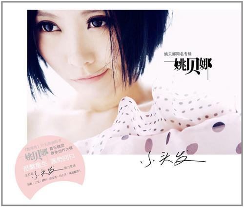 姚贝娜同名专辑:姚贝娜(CD)  Yao Beina - Yao Bei Na (WYHD)