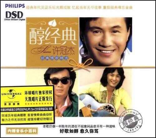 Sam Hui (Samuel Hui) : Classics (WVCB)