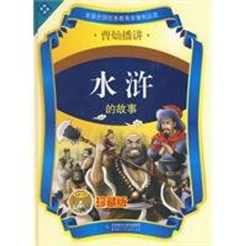 曹灿播讲:水浒的故事(限量精装12CD 珍藏版) (WBJJ)