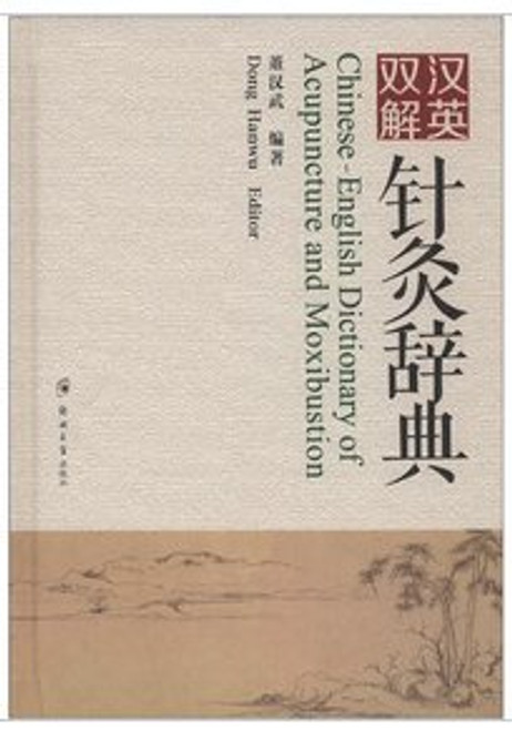 汉英双解针灸辞典 精装 A Chinese-English Dictionary of Acupuncture & Moxibution (WBXX)
