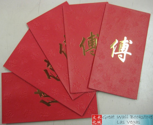 """Chinese Red Envelope with Your Family Surname 百家姓紅包 """"Fu 傅"""" (gold embossing envelope size: 3.15"""" x 6.15"""" ) pack of 5 red envelopes (WX7R)"""
