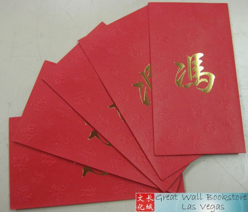 "Chinese Red Envelope with Your Family Surname 百家姓紅包 ""FENG 馮"" (gold embossing envelope size: 3.15"" x 6.15"" ) pack of 5 red envelopes (WX2C)"